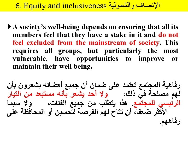 6. Equity and inclusiveness ﺍﻹﻧﺼﺎﻑ ﻭﺍﻟﺸﻤﻮﻟﻴﺔ A society's well-being depends on ensuring that all