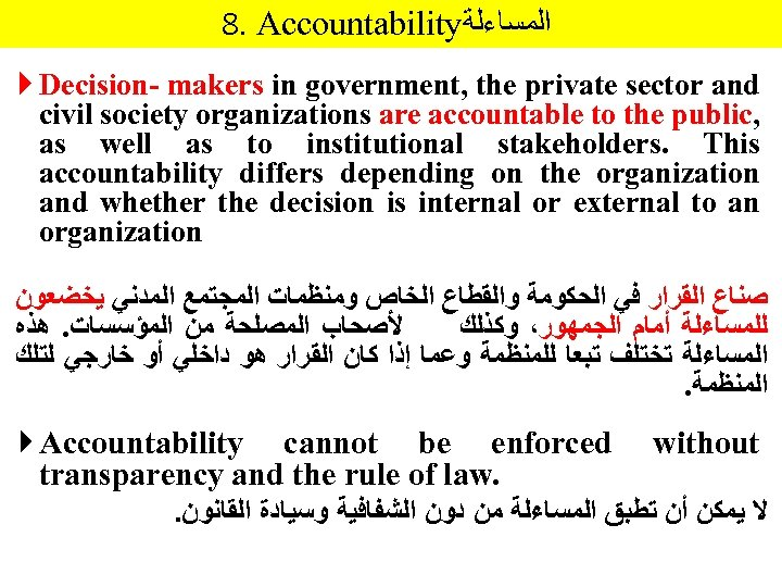 8. Accountability ﺍﻟﻤﺴﺎﺀﻟﺔ Decision- makers in government, the private sector and civil society organizations