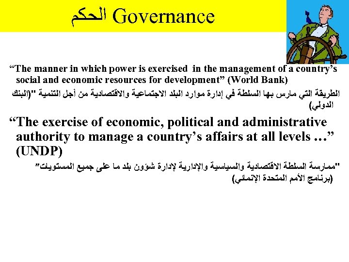 "ﺍﻟﺤﻜﻢ Governance ""The manner in which power is exercised in the management of"