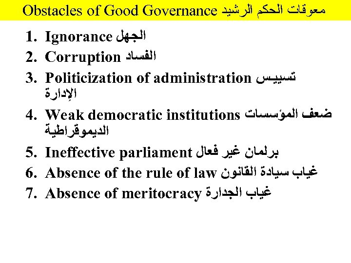 Obstacles of Good Governance ﻣﻌﻮﻗﺎﺕ ﺍﻟﺤﻜﻢ ﺍﻟﺮﺷﻴﺪ 1. Ignorance ﺍﻟﺠﻬﻞ 2. Corruption ﺍﻟﻔﺴﺎﺩ 3.