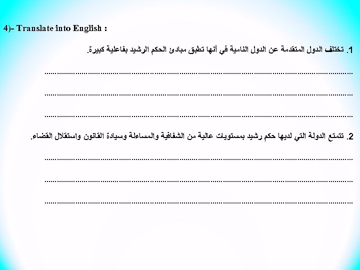 : 4)- Translate into English 1. ﺗﺨﺘﻠﻒ ﺍﻟﺪﻭﻝ ﺍﻟﻤﺘﻘﺪﻣﺔ ﻋﻦ ﺍﻟﺪﻭﻝ ﺍﻟﻨﺎﻣﻴﺔ ﻓﻲ