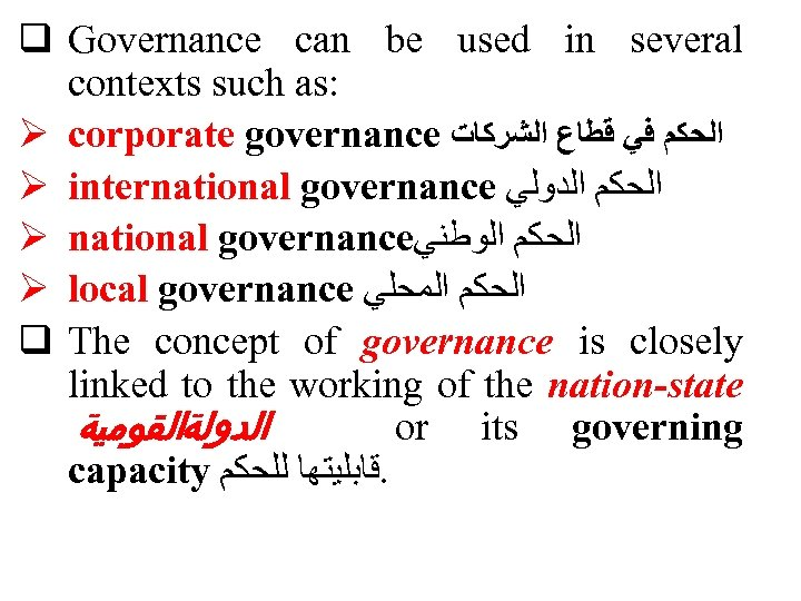 q Governance can be used in several contexts such as: Ø corporate governance ﺍﻟﺤﻜﻢ