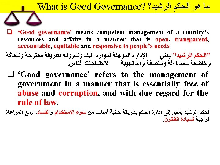 What is Good Governance? ﻣﺎ ﻫﻮ ﺍﻟﺤﻜﻢ ﺍﻟﺮﺷﻴﺪ؟ q 'Good governance' means competent