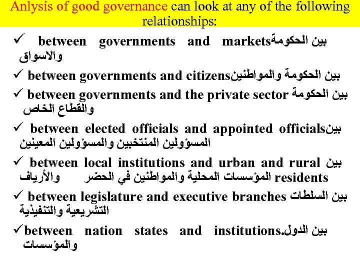 Anlysis of good governance can look at any of the following relationships: ü between