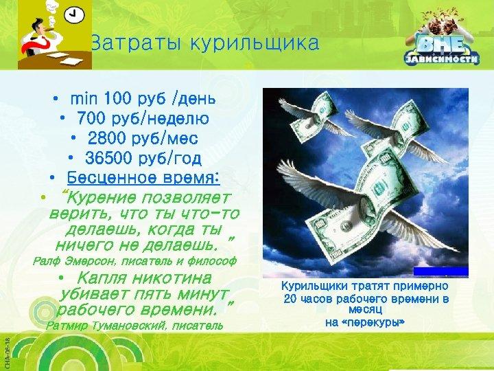 Затраты курильщика • min 100 руб /день • 700 руб/неделю • 2800 руб/мес •