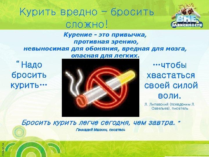 Курить вредно – бросить сложно! Курение - это привычка, противная зрению, невыносимая для обоняния,