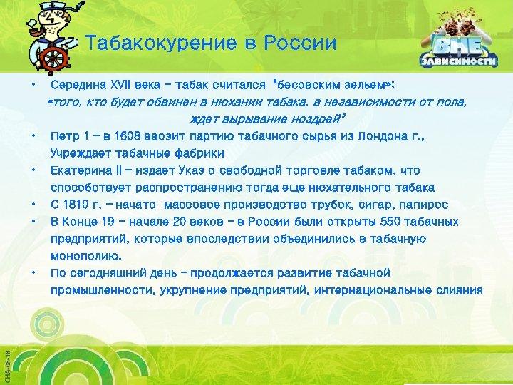 Табакокурение в России • Середина XVII века - табак считался