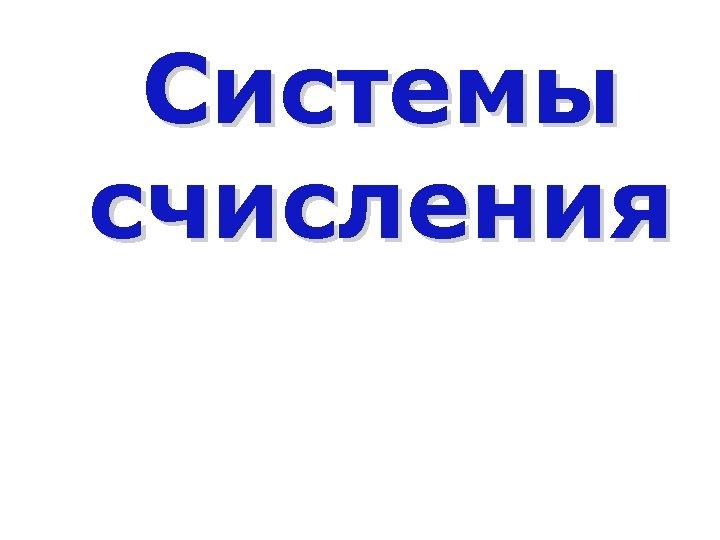 Системы счисления Панчева Т. Ю.