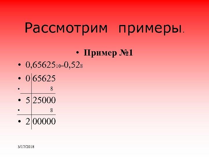 Рассмотрим примеры. • Пример № 1 • 0, 6562510=0, 528 • 0 65625 •