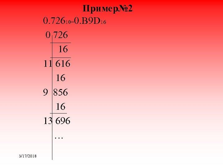 Пример№ 2 0. 72610=0. В 9 D 16 0 726 16 11 616 16