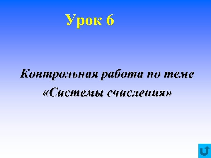 Урок 6 Контрольная работа по теме «Системы счисления»
