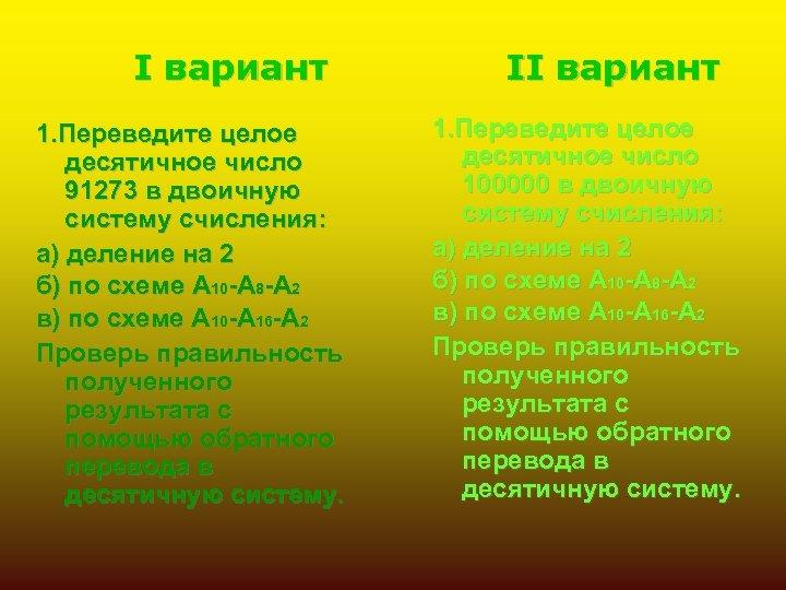 I вариант 1. Переведите целое десятичное число 91273 в двоичную систему счисления: а) деление