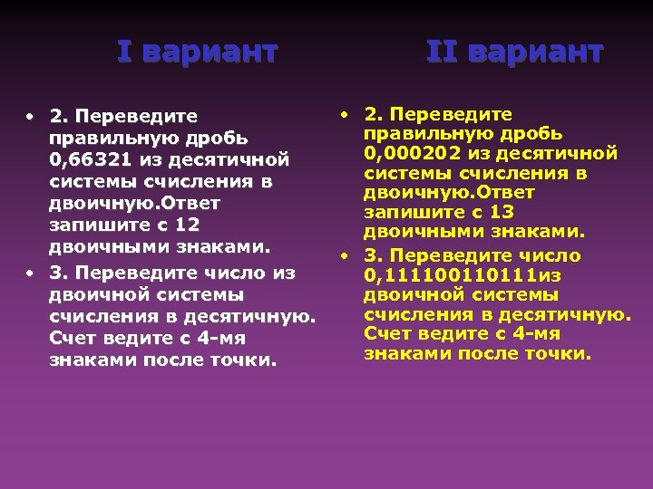 I вариант • 2. Переведите правильную дробь 0, 66321 из десятичной системы счисления в