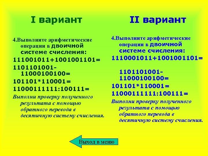 I вариант 4. Выполните арифметические операции в двоичной системе счисления: 111001011+1001001101= 110110100111000100100= 101101*110001= 11000111111: