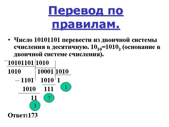 Перевод по правилам. • Число 10101101 перевести из двоичной системы счисления в десятичную. 1010=10102