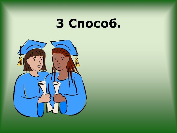 3 Способ.