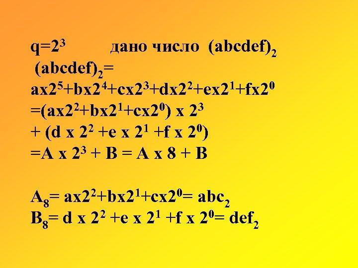 q=23 дано число (abcdef)2= ax 25+bx 24+cx 23+dx 22+ex 21+fx 20 =(ax 22+bx 21+cx