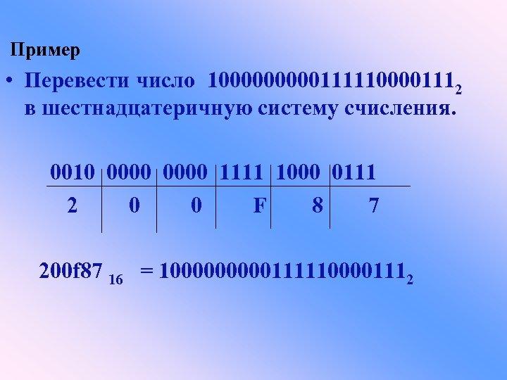 Пример • Перевести число 1000001111100001112 в шестнадцатеричную систему счисления. 0010 0000 1111 1000 0111