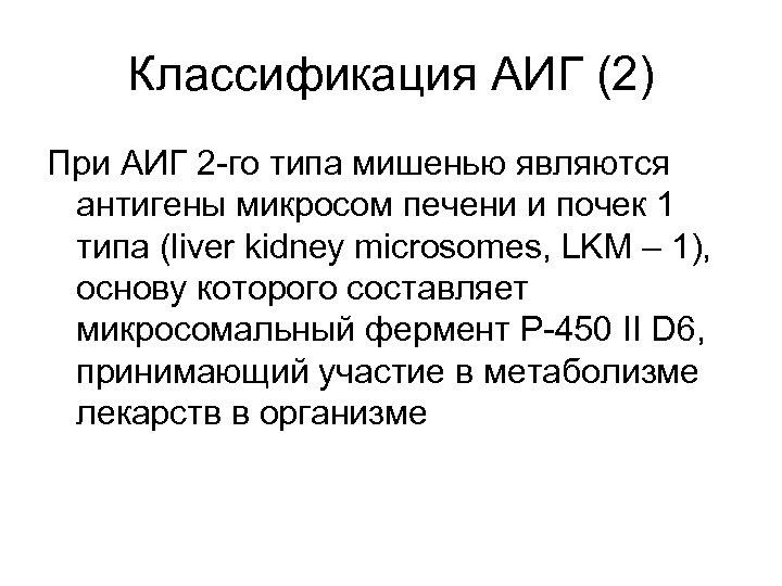 Классификация АИГ (2) При АИГ 2 -го типа мишенью являются антигены микросом печени и