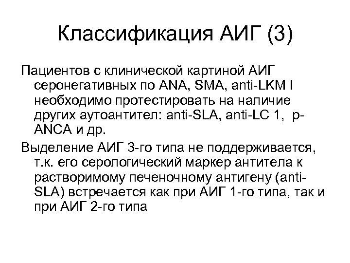 Классификация АИГ (3) Пациентов с клинической картиной АИГ серонегативных по ANA, SMA, anti-LKM I