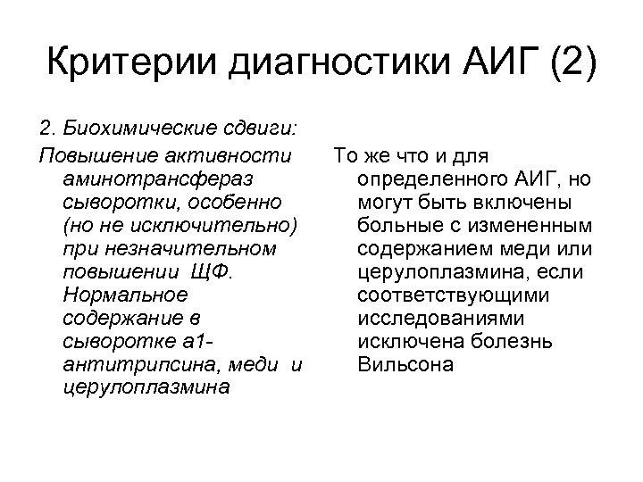 Критерии диагностики АИГ (2) 2. Биохимические сдвиги: Повышение активности аминотрансфераз сыворотки, особенно (но не
