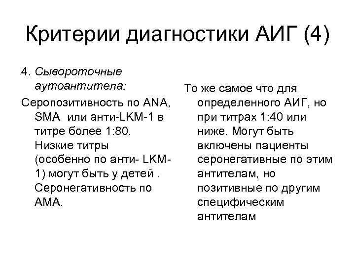 Критерии диагностики АИГ (4) 4. Сывороточные аутоантитела: Серопозитивность по ANA, SMA или анти-LKM-1 в