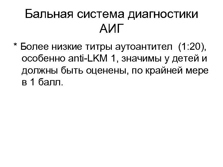 Бальная система диагностики АИГ * Более низкие титры аутоантител (1: 20), особенно anti-LKM 1,