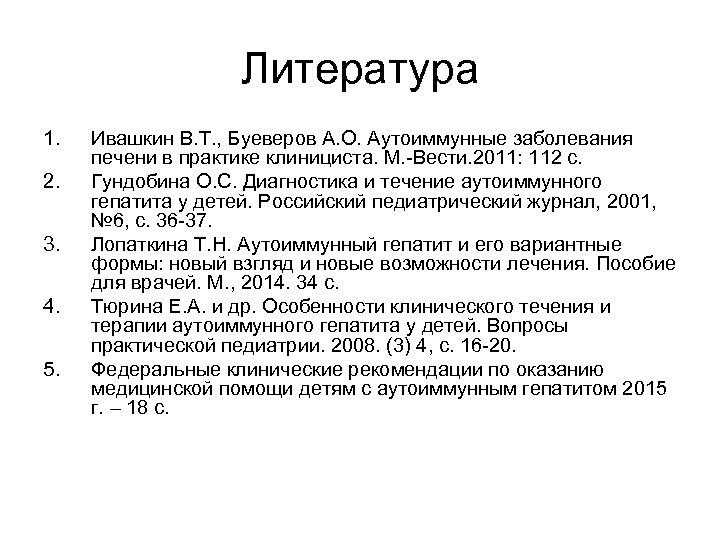 Литература 1. 2. 3. 4. 5. Ивашкин В. Т. , Буеверов А. О. Аутоиммунные