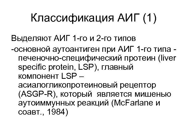 Классификация АИГ (1) Выделяют АИГ 1 -го и 2 -го типов -основной аутоантиген при