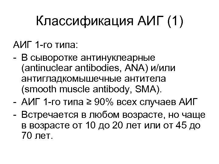 Классификация АИГ (1) АИГ 1 -го типа: - В сыворотке антинуклеарные (antinuclear antibodies, ANA)