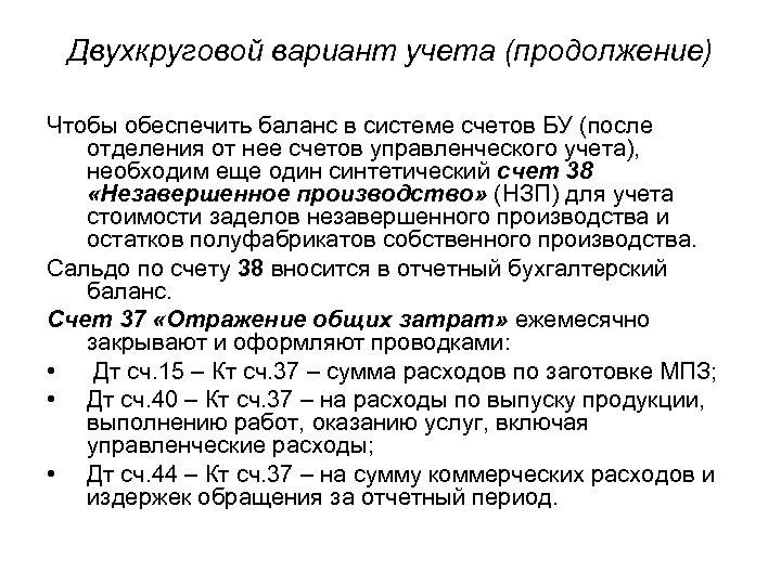 Двухкруговой вариант учета (продолжение) Чтобы обеспечить баланс в системе счетов БУ (после отделения от