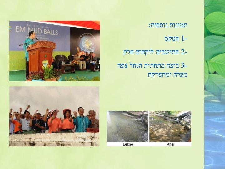 תמונות נוספות: 1 הטקס 2 התושבים לוקחים חלק 3 בוצה מתחתית הנחל צפה