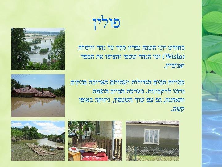 פולין בחודש יוני השנה נפרץ סכר על נהר וויסלה ) (Wisla ומי הנהר