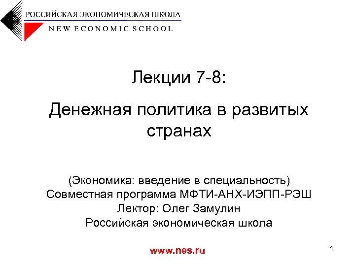 Лекции 7 -8: Денежная политика в развитых странах (Экономика: введение в специальность) Совместная программа