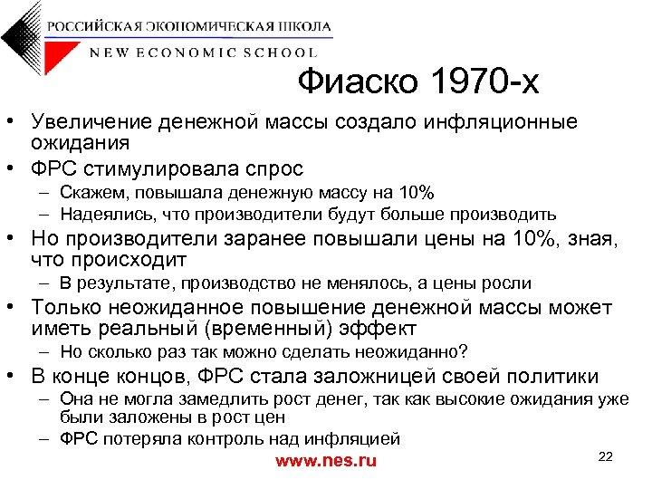 Фиаско 1970 -х • Увеличение денежной массы создало инфляционные ожидания • ФРС стимулировала спрос