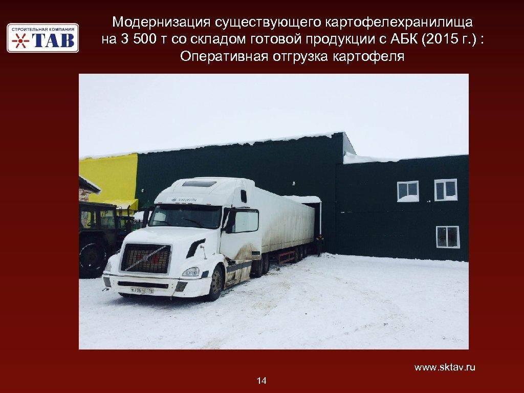 Модернизация существующего картофелехранилища на 3 500 т со складом готовой продукции с АБК (2015
