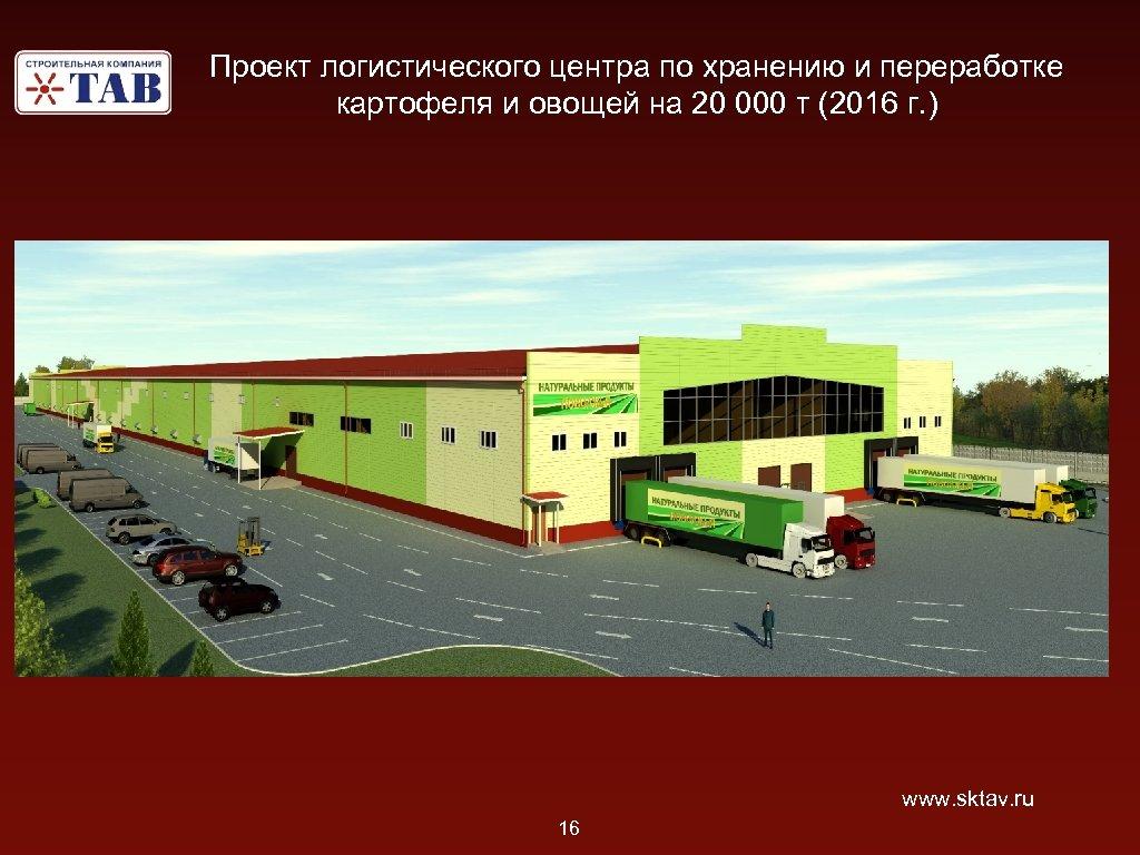 Проект логистического центра по хранению и переработке картофеля и овощей на 20 000 т