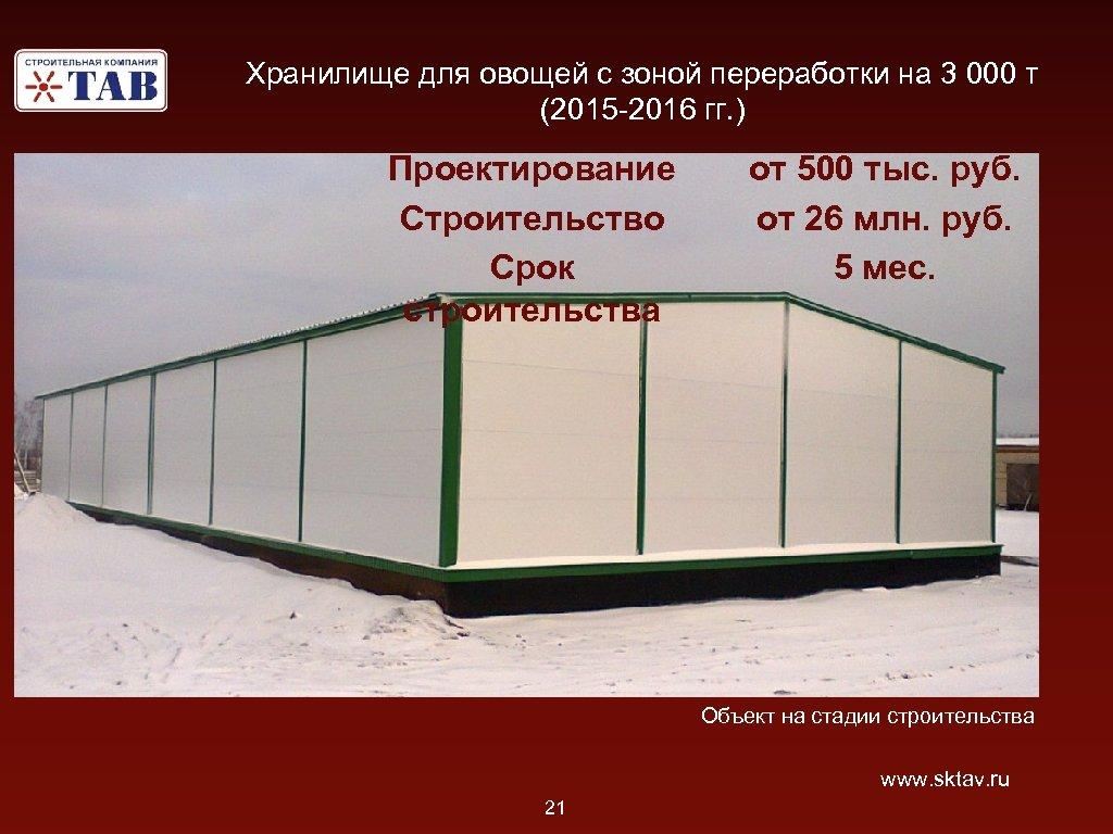 Хранилище для овощей с зоной переработки на 3 000 т (2015 -2016 гг. )