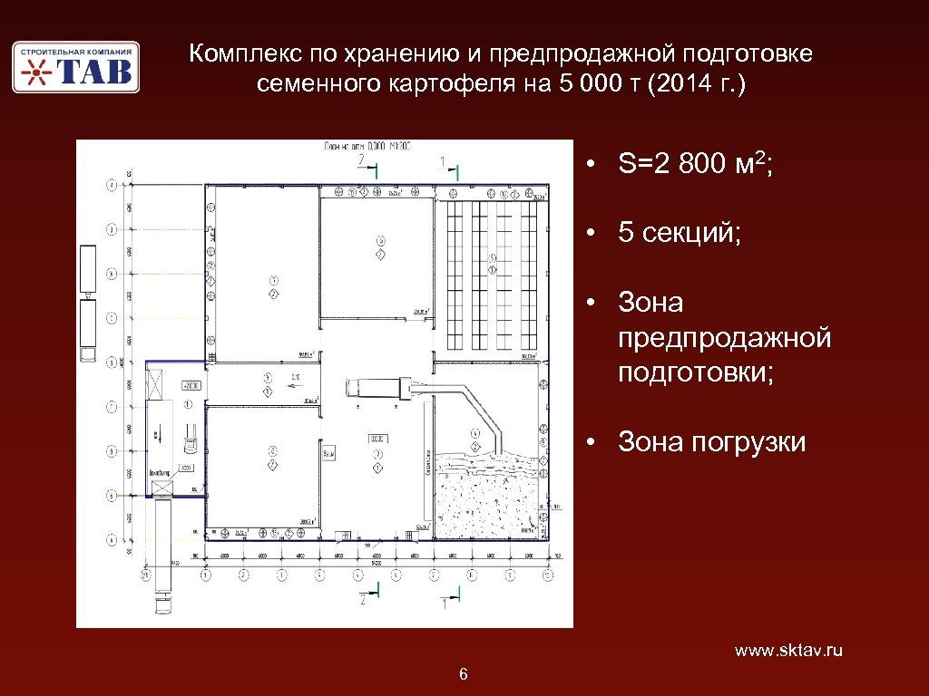 Комплекс по хранению и предпродажной подготовке семенного картофеля на 5 000 т (2014 г.