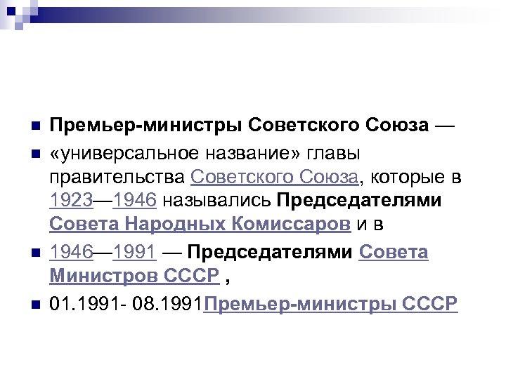 n n Премьер-министры Советского Союза — «универсальное название» главы правительства Советского Союза, которые в