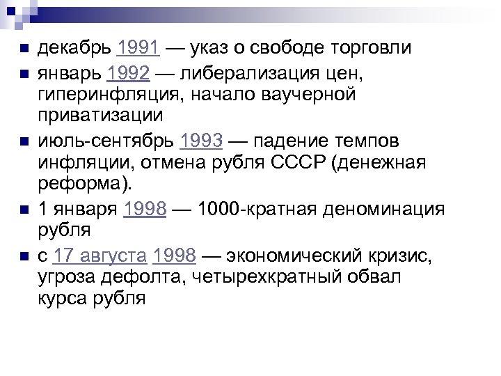 n n n декабрь 1991 — указ о свободе торговли январь 1992 — либерализация