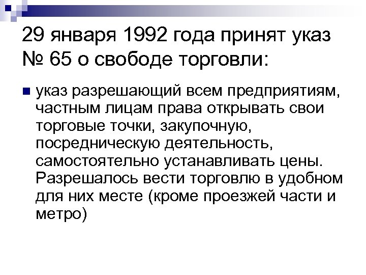 29 января 1992 года принят указ № 65 о свободе торговли: n указ разрешающий