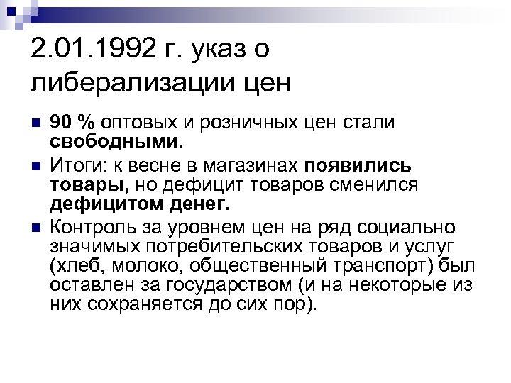2. 01. 1992 г. указ о либерализации цен n n n 90 % оптовых
