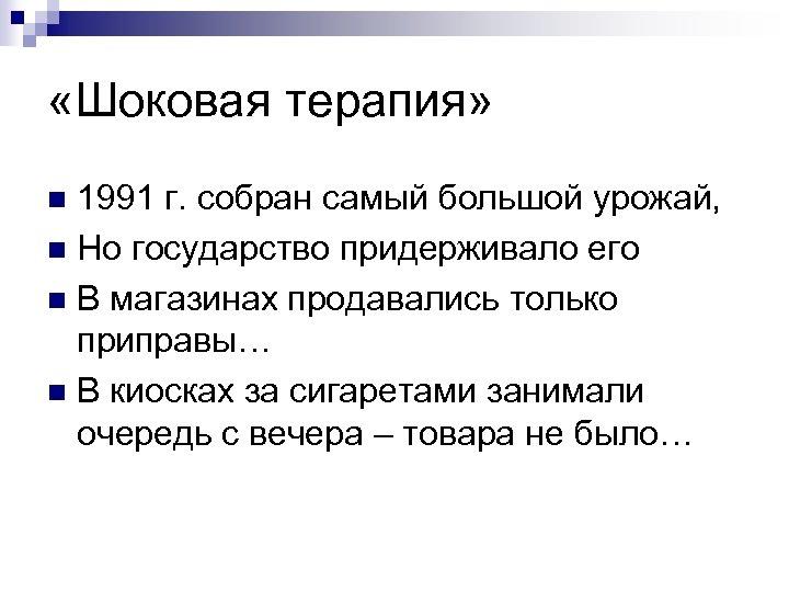 «Шоковая терапия» 1991 г. собран самый большой урожай, n Но государство придерживало его