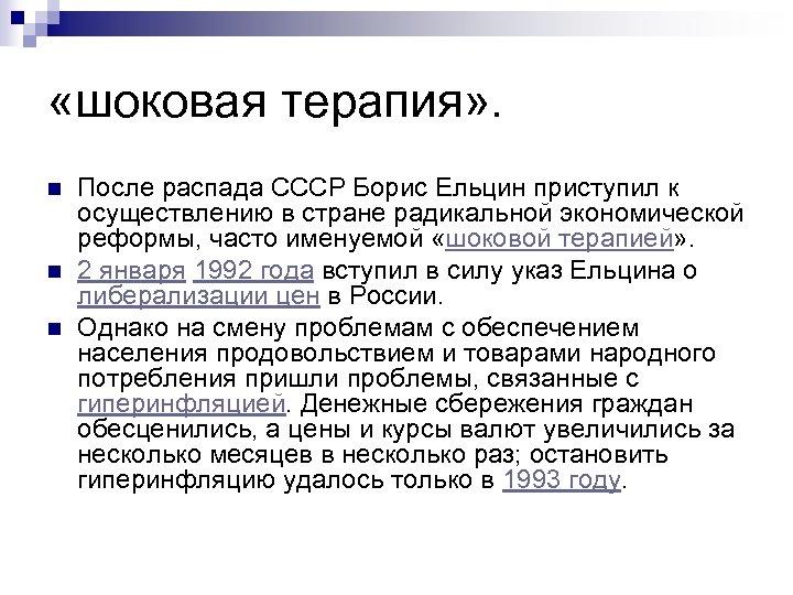«шоковая терапия» . n n n После распада СССР Борис Ельцин приступил к