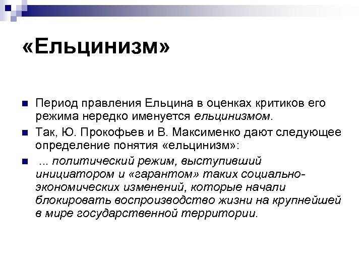 «Ельцинизм» n n n Период правления Ельцина в оценках критиков его режима нередко