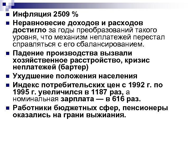n n n Инфляция 2509 % Неравновесие доходов и расходов достигло за годы преобразований