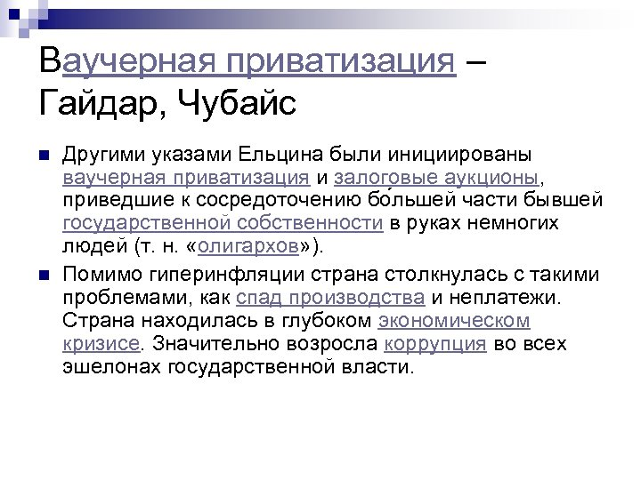 Ваучерная приватизация – Гайдар, Чубайс n n Другими указами Ельцина были инициированы ваучерная приватизация