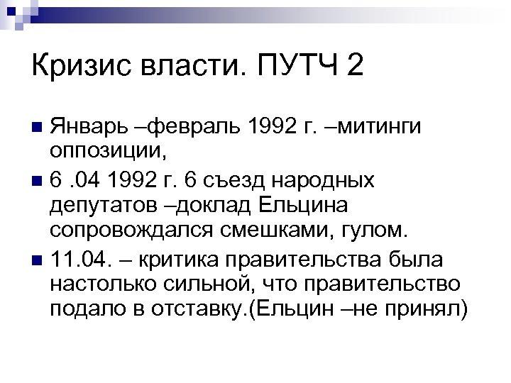 Кризис власти. ПУТЧ 2 Январь –февраль 1992 г. –митинги оппозиции, n 6. 04 1992