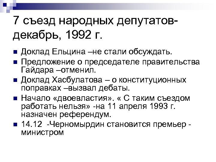 7 съезд народных депутатов- декабрь, 1992 г. n n n Доклад Ельцина –не стали